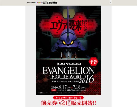 仙台イービーンズ「海洋堂エヴァンゲリオン フィギュアワールド2016」6月17日から開催、前売券販売開始