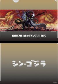 シン・ゴジラ「ゴジラ対エヴァンゲリオン」特典付劇場前売券 4月23日発売