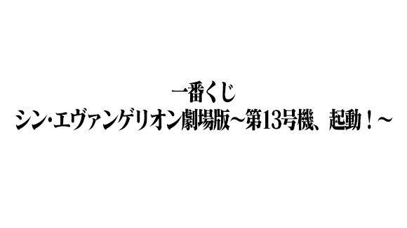 「一番くじ シン・エヴァンゲリオン劇場版~第13号機、起動!~」6月発売予定 白プラグスーツ姿の「アスカ」「マリ」フィギュアが登場