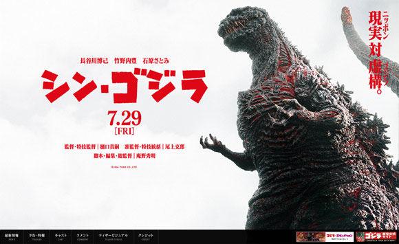 『シン・ゴジラ』公開記念、日本映画専門チャンネルで長谷川博己、石原さとみが語る「ゴジラ」特集放送 庵野作品の放送も決定