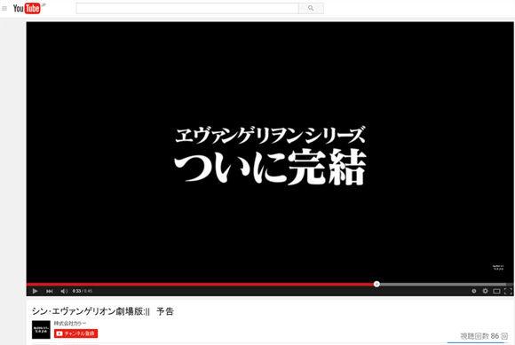 追記あり:Youtubeに株式会社カラーを名乗るアカウントから「シン・エヴァンゲリオン劇場版」予告動画が投稿される 動画は非公式と判明