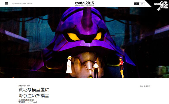 エヴァストア「route 2015」インタビュー第6回、海洋堂 宮脇センム