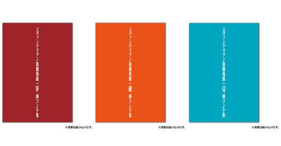 『ヱヴァンゲリヲン新劇場版』シリーズ画コンテ集、エヴァストアで予約受付開始! 『Q』コンテは初出版