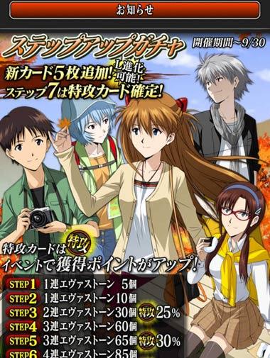 【バトエヴァ】URアスカ、シンジ(紅葉)含む新カード追加 新イベント「ギルド対抗戦」スタート
