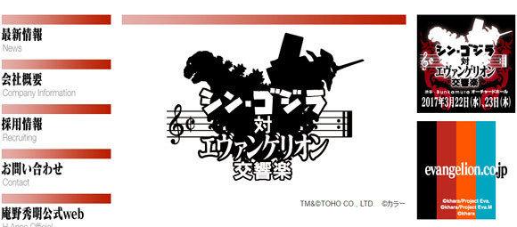 「シン・ゴジラVSエヴァンゲリオン」鷺巣詩郎&高橋洋子スペシャルタッグマッチシングル発売