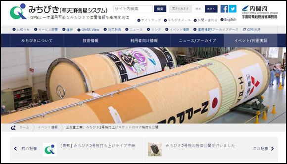"""""""エヴァ""""スタッフ制作のロゴが採用された「みちびき」2号機 6月1日打ち上げ ニコニコ、Youtubeでライブ中継"""