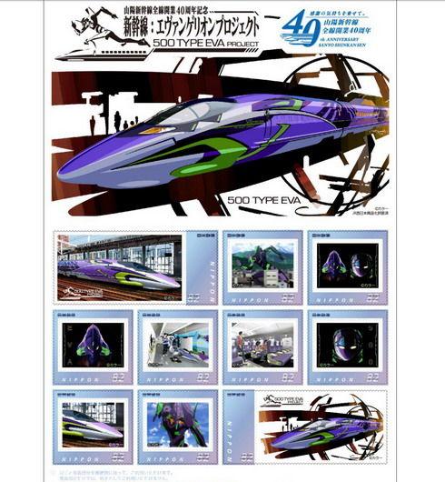 「エヴァ新幹線」オリジナル切手セットが販売決定!先行リリースは冬コミから開始