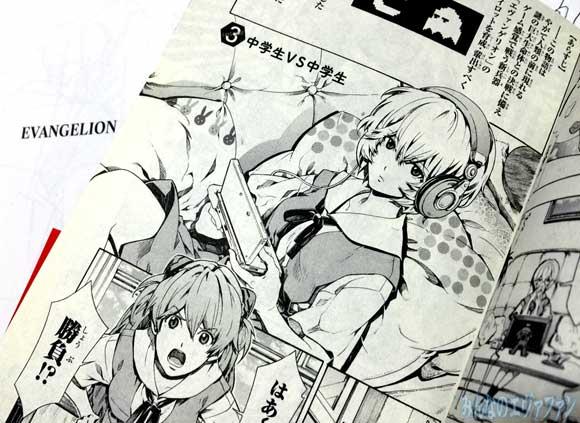LINEマンガ「新世紀エヴァンゲリオン ピコピコ中学生伝説」第2話 配信開始