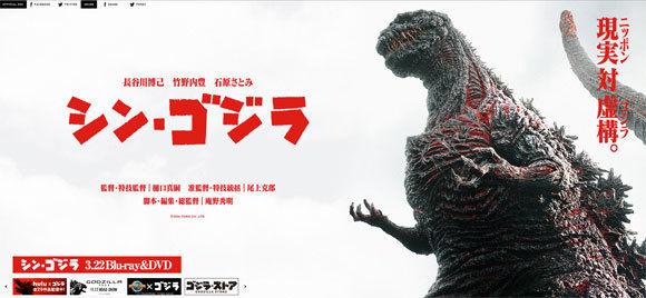 映画『シン・ゴジラ』テレ朝で11月12日に地上波初放送!