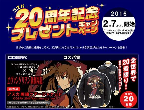 COSPA20周年プレゼントキャンペーン、コスパ賞は20着限定エヴァ「アスカ」刺繍ツアージャケット