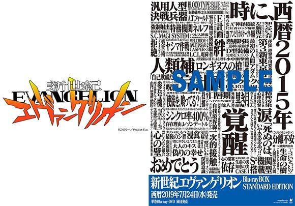 「新世紀エヴァンゲリオン Blu-ray BOX」STANDARD EDITION 7月24日発売、予約受付開始 TVシリーズはBlu-ray&DVD単巻でも発売