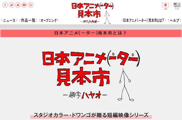 NHK BSプレミアムに「新作スペシャルアニメ」が登場! 「日本アニメ(ーター)見本市」から生まれる新企画