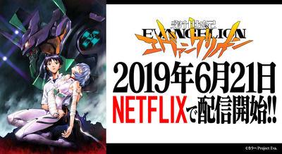 『新世紀エヴァンゲリオン』Netflix配信日が6月21日に決定