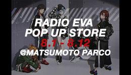 RADIO EVA POP UP STORE×EVANGELION STORE MATSUMOTO 8/1(木)より開催