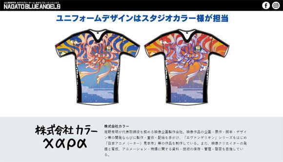 女子ラグビーチーム「ながとブルーエンジェルス」ユニフォームをスタジオカラー前田真宏さんがデザイン