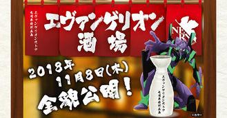 EVANGELION STORE TOKYO-01 7周年記念『エヴァンゲリオン酒場』開催決定