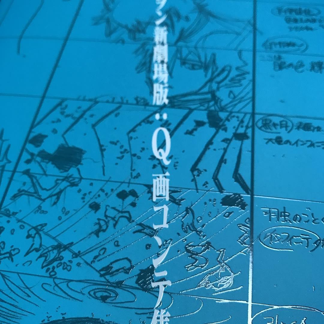 初解禁となる「ヱヴァンゲリヲン新劇場版:Q 画コンテ集」が明日発売!