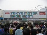 東京モーターショー2007入場口