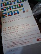東京モーターショー チケット
