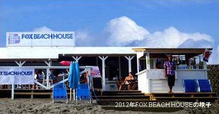 FOX BEACH HOUSE
