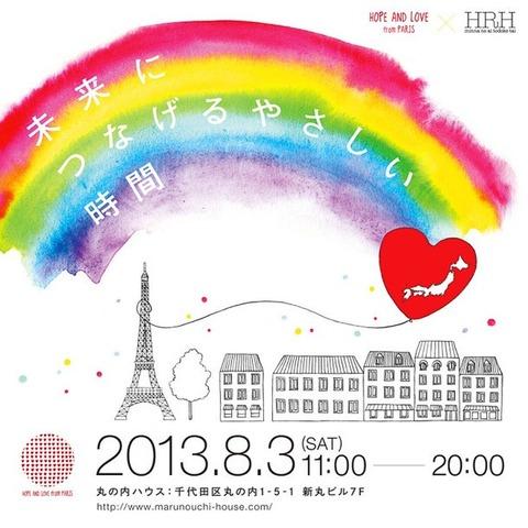 パリ発東北応援イベント