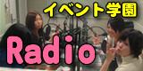 イベント学園Radio