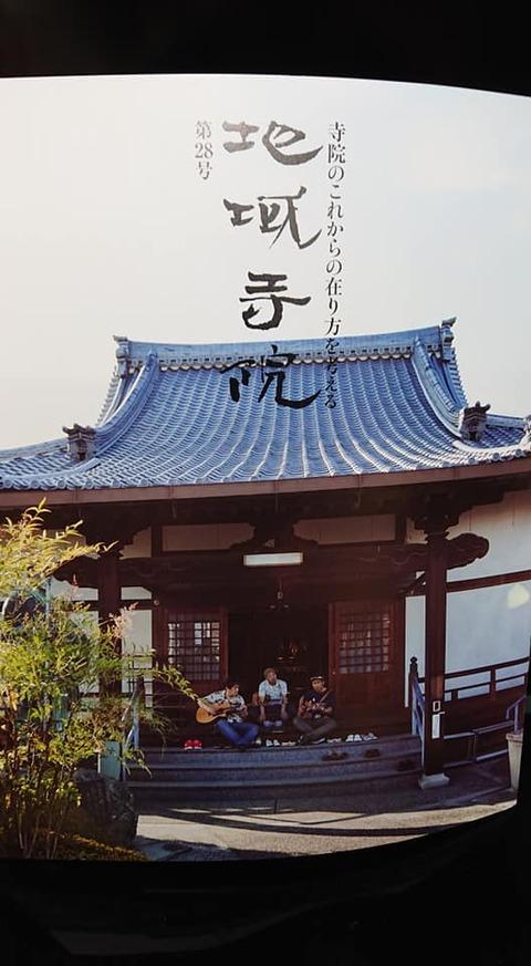 地域寺院表紙