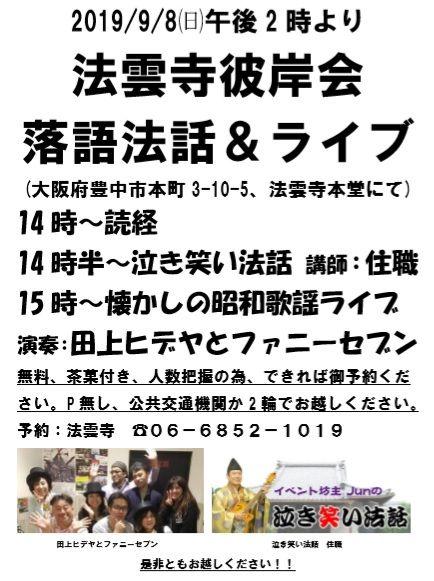 2019彼岸会ライブ&法話