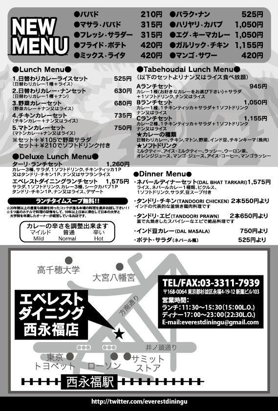 メニュー一覧と案内地図エベレストダイニング西永福店