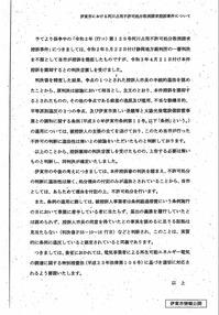 経済産業省への親書_page004