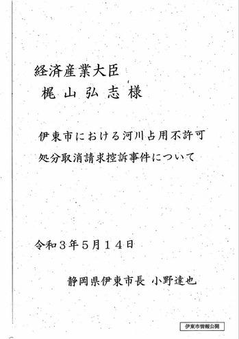 経済産業省への親書_page001