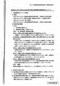 経済産業省への親書_page005