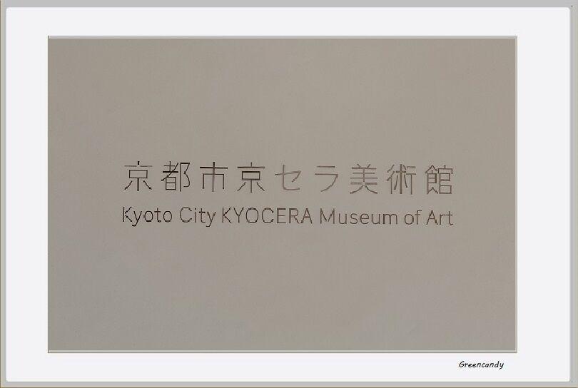 京セラ美術館-09