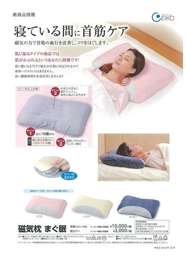 磁気枕「まぐ眠」170420