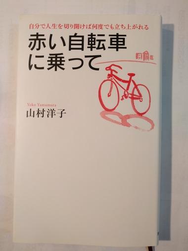 赤い自転車に乗って01