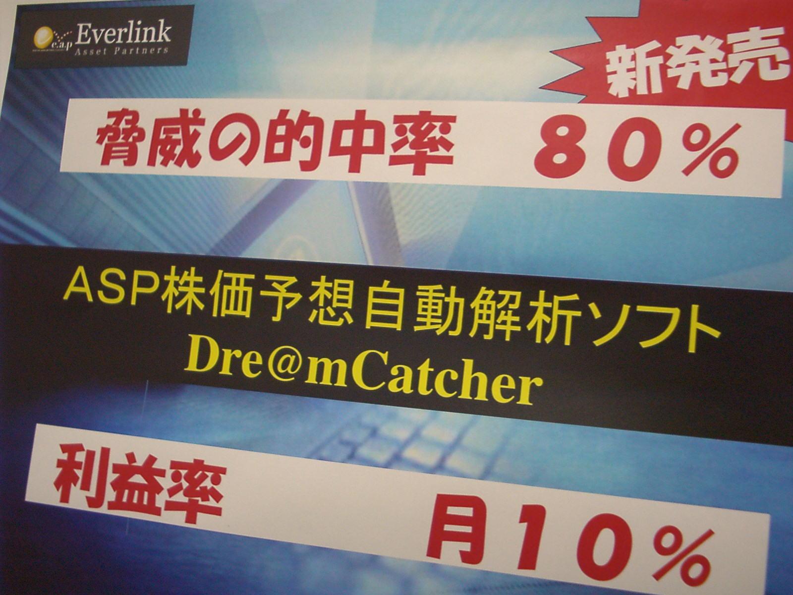 DreamCatcherポスター
