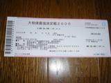 大相撲最強決定戦2006