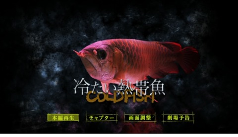冷たい熱帯魚