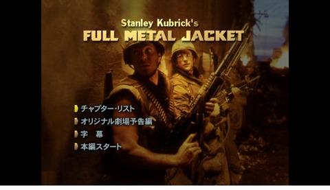 フルメタルジャケット
