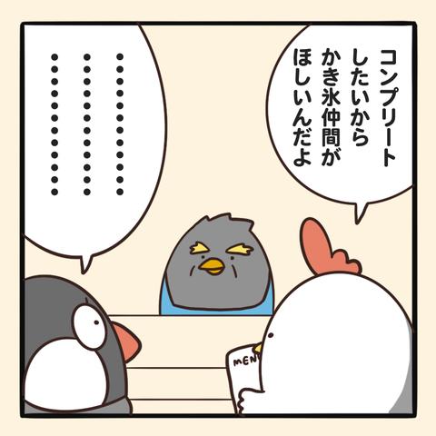 story_02 のコピー 2