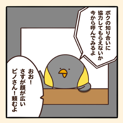 story_08