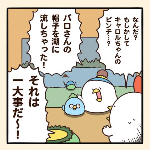 story_10