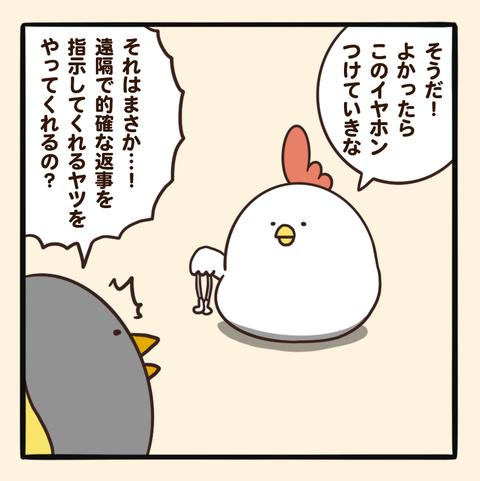story_08 のコピー
