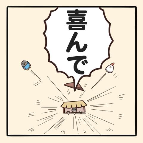 story_03 のコピー 2