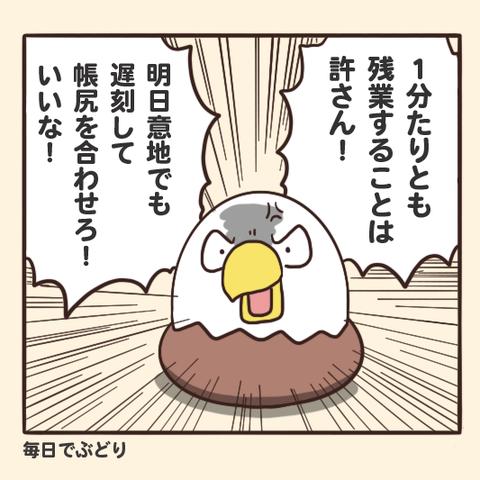 4コマ2_05 のコピー 3