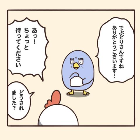 4コマ2_02 のコピー