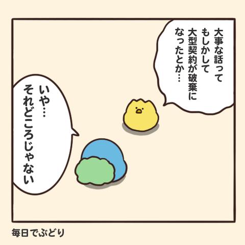 4コマ2_04