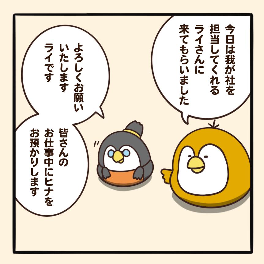 ブログ ヒナ