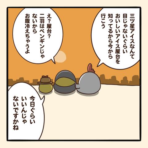 story_08 のコピー 2