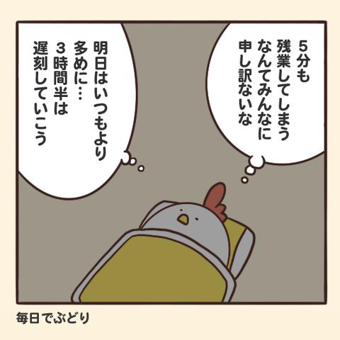 4コマ2_05 のコピー 4